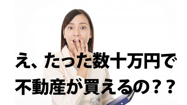 え、たった数十万円で不動産が変えるの??