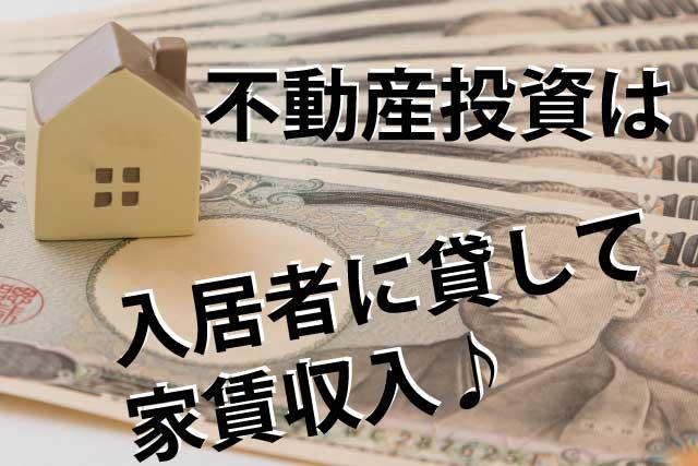 不動産投資は入居者に貸して家賃収入♪
