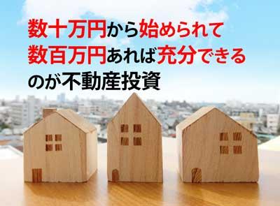 数十万円から始められて数百万円あれば充分できるのが不動産投資