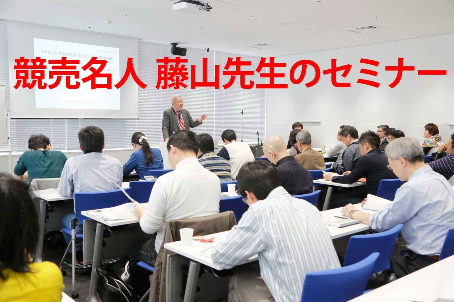 競売名人藤山先生のセミナー