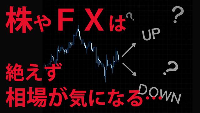 株やFXは絶えず相場が気になる...