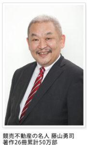 藤山先生プロフィール写真